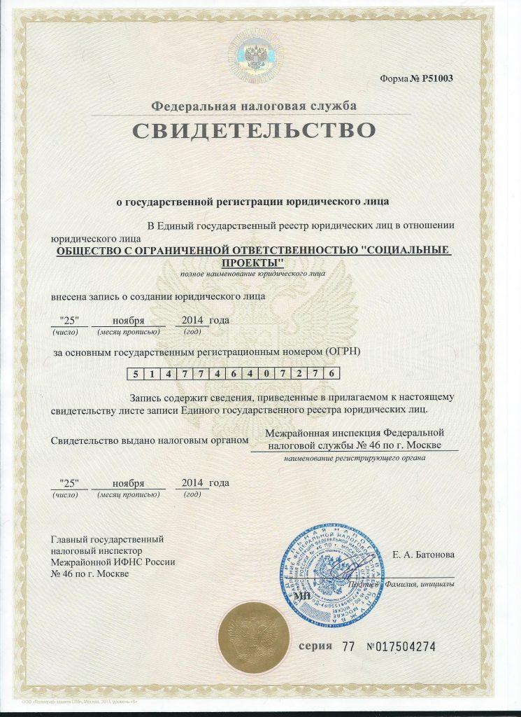 Пример регистрации новой фирмы