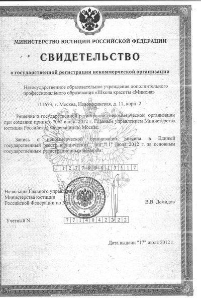 св-во о регистрации некоммерческой орг-ции МИНЮСТ