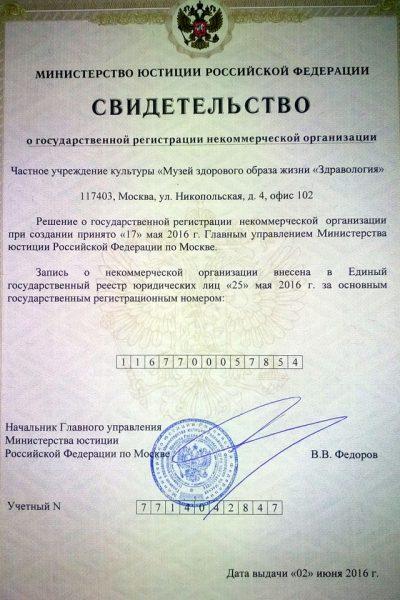 Nochu_Zdravologiya