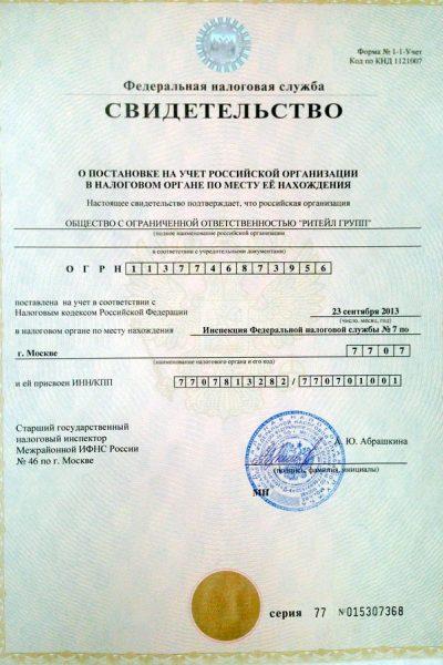 регистрация новой фирмы